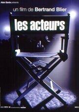 Постер к фильму «Актеры»