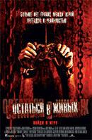 Постер к фильму «Остаться в живых»