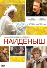 Постер к фильму «Найденыш»