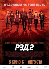 Постер к фильму «РЭД 2»