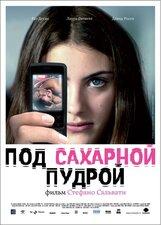 Постер к фильму «Под сахарной пудрой»