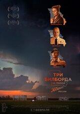 Постер к фильму «Три билборда на границе Эббинга, Миссури»