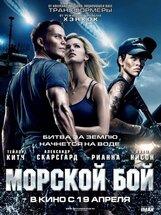 Постер к фильму «Морской бой»
