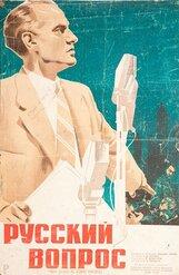 Постер к фильму «Русский вопрос»