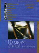 Постер к фильму «На 10 минут старше: виолончель»