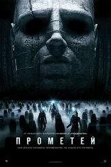 Постер к фильму «Прометей IMAX 3D»