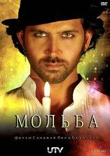 Постер к фильму «Мольба»
