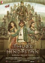 Постер к фильму «Банды Индостана»