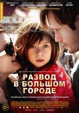 Постер к фильму «Развод в большом городе»