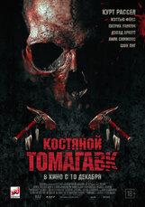 Постер к фильму «Костяной томагавк»