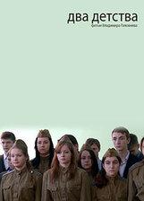 Постер к фильму «Два детства»