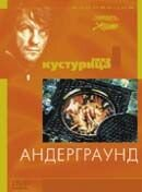Постер к фильму «Андерграунд»