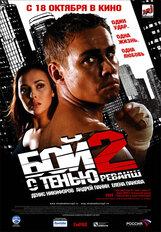 Постер к фильму «Бой с тенью 2: Реванш»