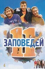 Постер к фильму «11 заповедей»