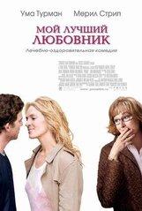 Постер к фильму «Мой лучший любовник»