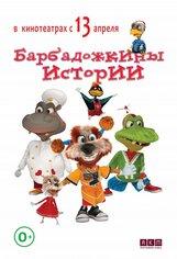 Постер к фильму «Барбадожкины истории»
