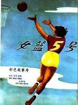 Постер к фильму «Баскетболистка №5»