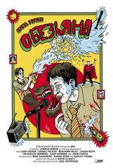 Постер к фильму «Обезьяна»