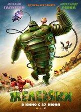Постер к фильму «Железяки 3D»