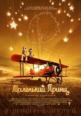 Постер к фильму «Маленький принц»