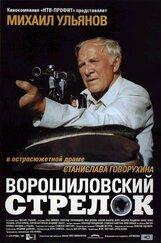 Постер к фильму «Ворошиловский стрелок»