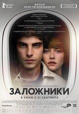 Постер к фильму «Заложники»