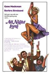 Постер к фильму «Всю ночь напролет»