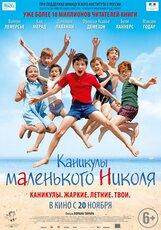 Постер к фильму «Каникулы маленького Николя»