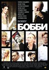Постер к фильму «Бобби»