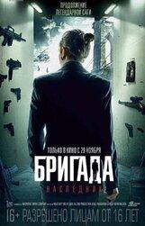 Постер к фильму «Бригада. Наследник»