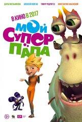 Постер к фильму «Мой супер папа»