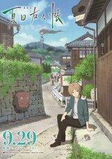 Постер к фильму «Тетрадь дружбы Нацумэ»