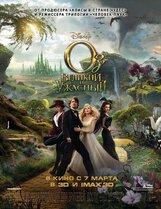 Постер к фильму «Оз: Великий и Ужасный IMAX 3D»