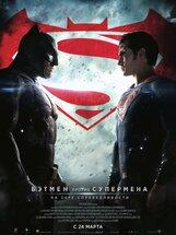 Постер к фильму «Бэтмен против Супермена: На заре справедливости 3D»