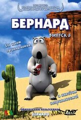 Постер к фильму «Бернард»