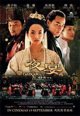 Постер к фильму «Убить императора»