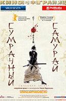 Постер к фильму «Сумрачный самурай»