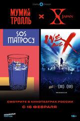 Постер к фильму «SOS Матросу!»
