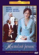 Постер к фильму «Жестокий романс»