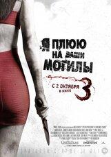 Постер к фильму «Я плюю на ваши могилы 3»