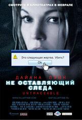Постер к фильму «Не оставляющий следа»