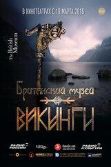 Постер к фильму «Викинги. Британский музей»