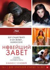 Постер к фильму «Новейший завет»