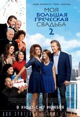 Постер к фильму «Моя большая греческая свадьба 2»