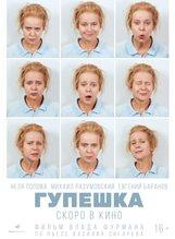 Постер к фильму «Гупёшка»