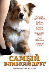 Постер к фильму «Самый близкий друг»