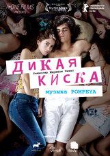 Постер к фильму «Дикая киска»