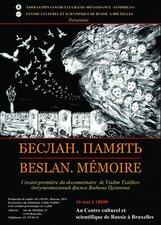 Постер к фильму «Беслан. Память»