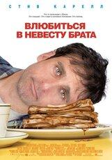 Постер к фильму «Влюбиться в невесту брата»
