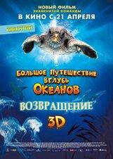 Постер к фильму «Большое путешествие вглубь океанов 3D: Возвращение»
